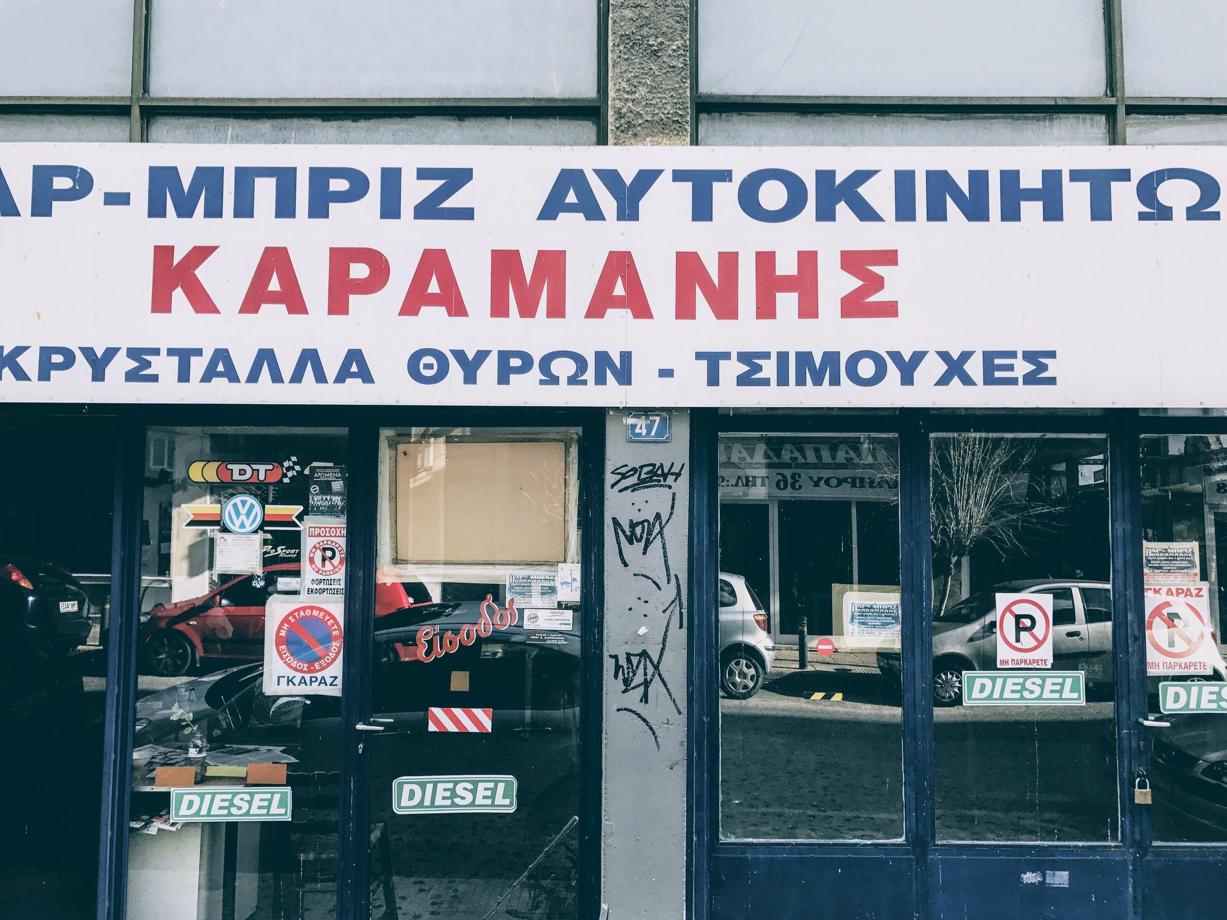 Neighbourhoods: just off the Acropolis hill lies Koukaki, a modern Athens